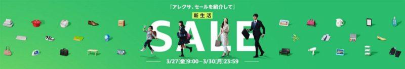 Amazonが「新生活セール」を3月30日(日)まで開催中!
