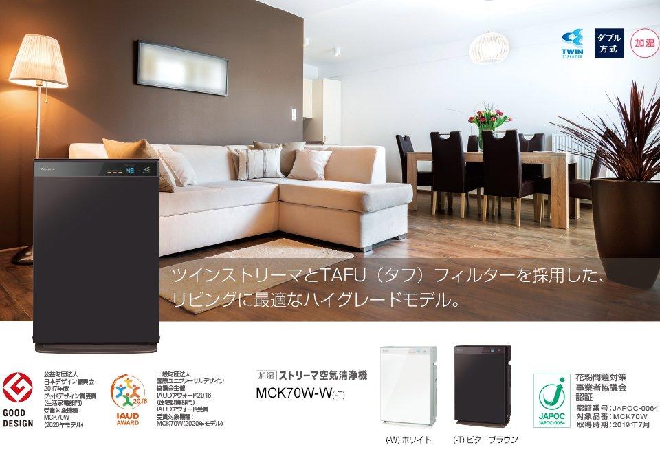 ダイキンの空気清浄機「MCK70W」がエディオンの3月決算セール&10%引き&持ち帰り特価で41,120円!