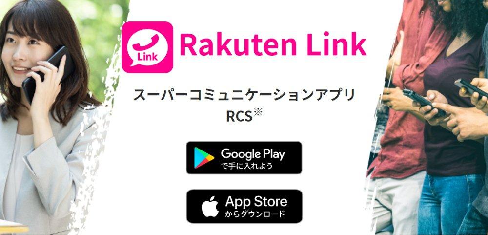 iOS版「Rakuten Link」が配信開始!iPhone 11/XS/XRで楽天モバイルの通話無料が利用可能に!ただしiPhone SE 2は一部対象外なのでご注意を。