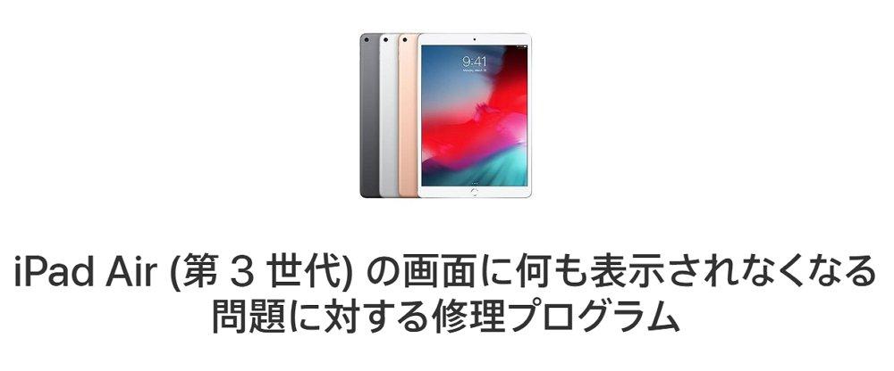 Appleが「iPad Air (第3世代) の画面に何も表示されなくなる問題に対する修理プログラム」を開始。