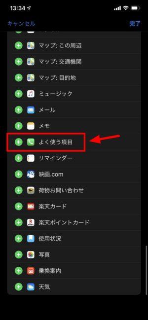電話アプリの【よく使う項目】をウィジェットに配置する方法