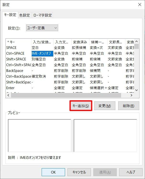MS-IMEのオンオフ切り替え方法:オプションから自分好みのキーにカスタム可能!【Ctrl+Space】が一般的。