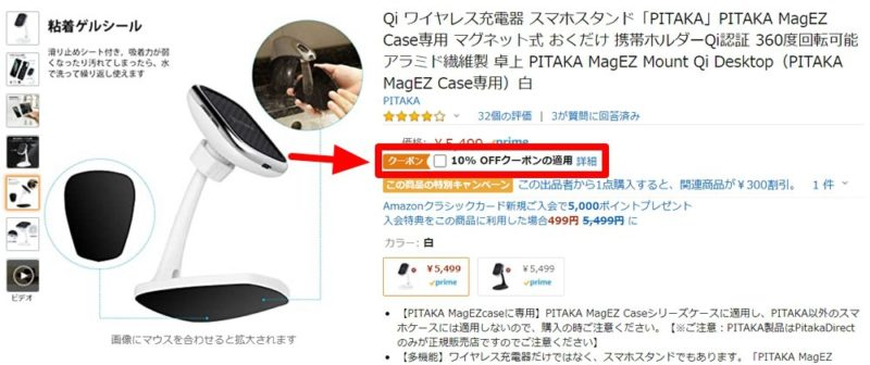PITAKAがAmazonで割引セールを実施中!3月30日まで!