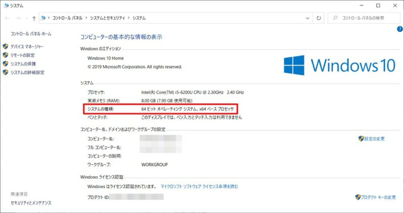 Windows 10:64ビットか32ビットか確認する方法