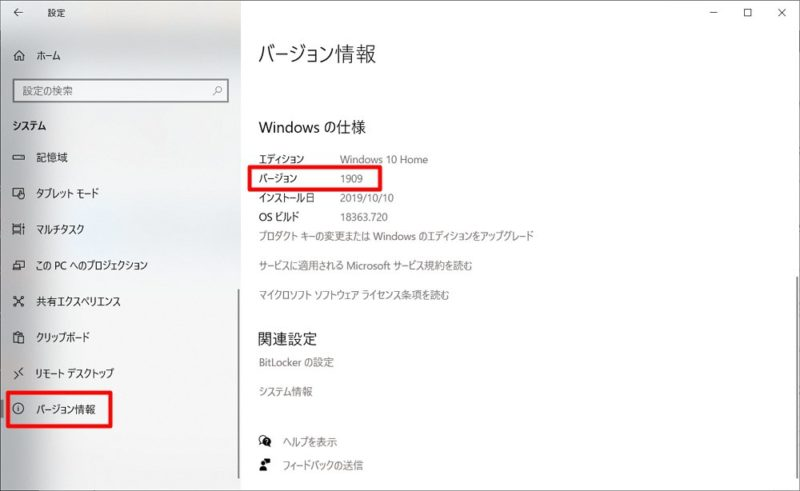 Windows 10 バージョンの確認方法