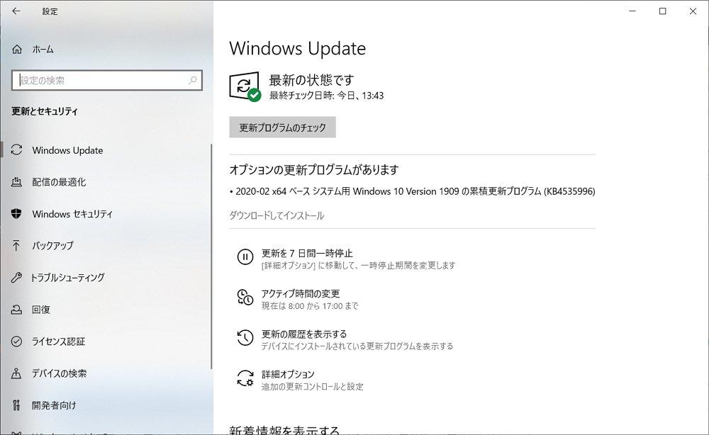 Windows 10のオプション更新プログラム「KB4535996」で不具合報告あり。適用は慎重に。