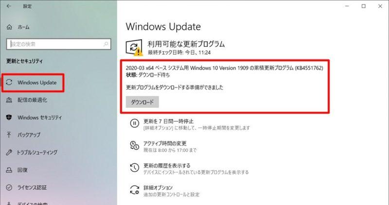 「KB4551762」の適用は「Windows Update」から可能