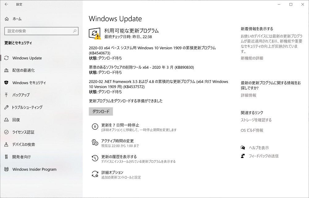 【Windows Update】マイクロソフトが2020年3月の月例パッチをリリース。一部不具合報告あり。VPN接続環境の方はご注意を。