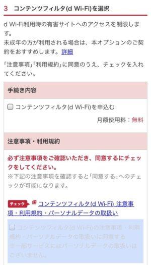 iPhoneから「d Wi-Fi」に申し込む手順解説