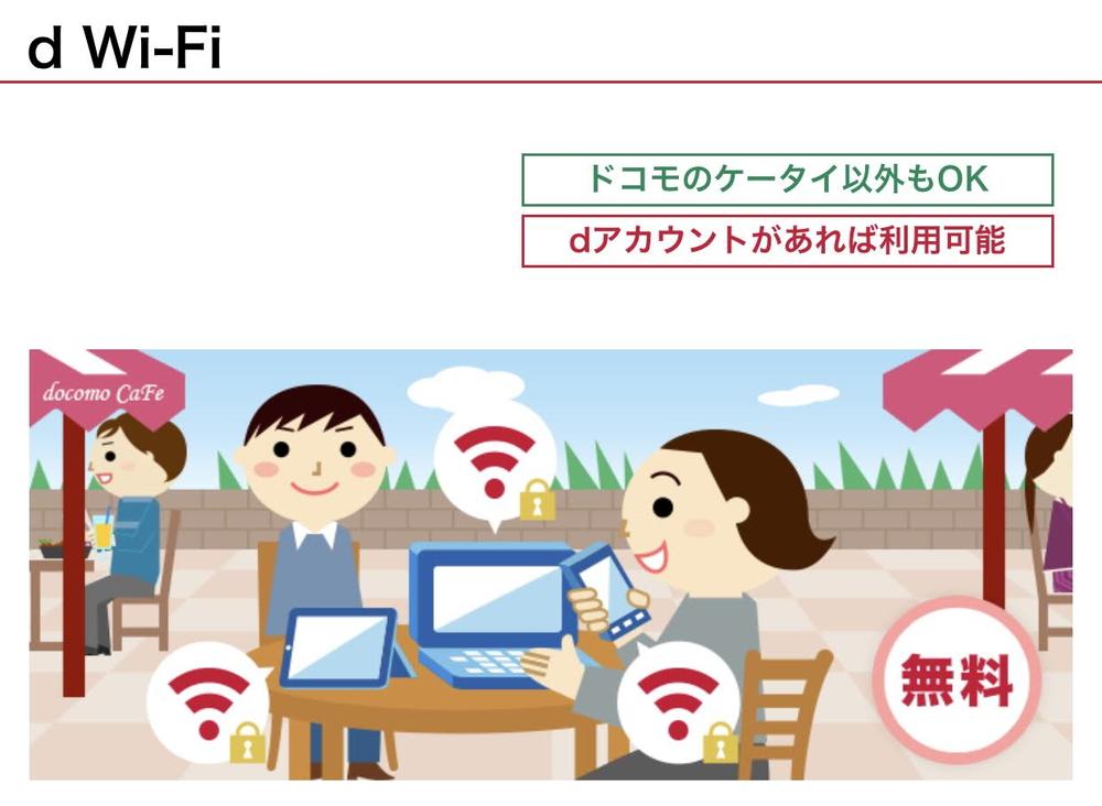 docomoがdポイント会員なら誰でも無料で使える「d Wi-Fi」を開始!使い方や接続方法を解説!PCやタブレットなどのWi-Fi機器でも利用可能!