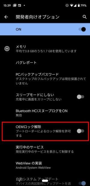 「Pixel 3 XL」の「SIMロック解除」が反映され「OEMロック解除」が操作出来るようになっているか確認