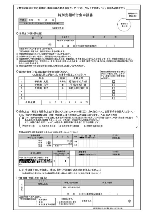 【特別定額給付金申請書】の様式案