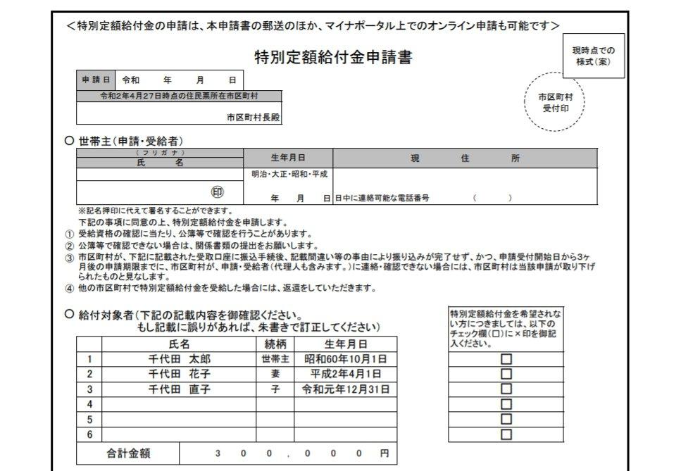 10万円給付、転居のDV被害者は出来るだけ4月30日までに申請を。