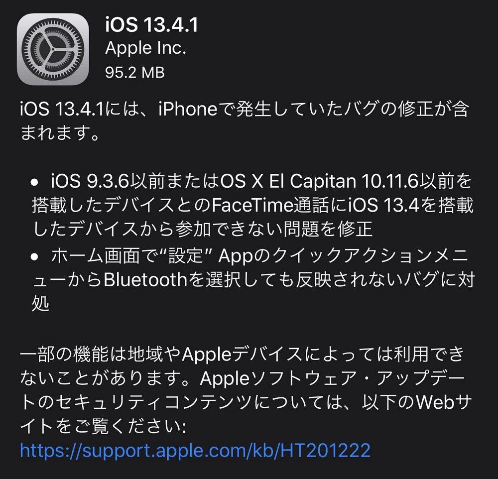 iOS 13.4.1 / iPadOS 13.4.1が配信開始。FaceTimeとBluetoothのバグ修正など。