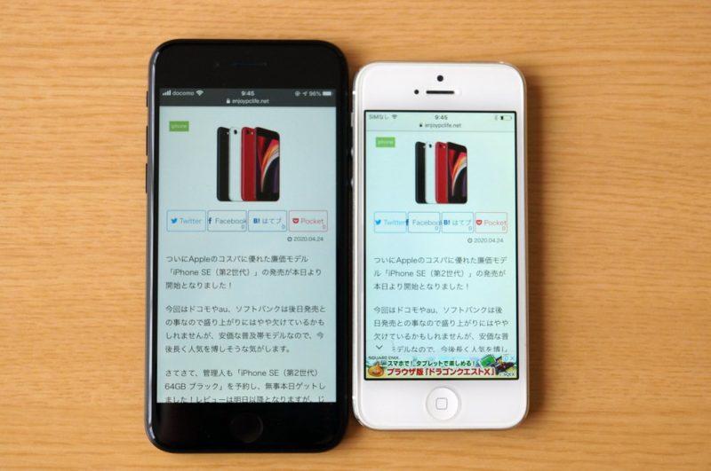 iPhone SE(第2世代)とiPhone 11 Pro MaxとiPhone 5の大きさや表示できる情報量の比較