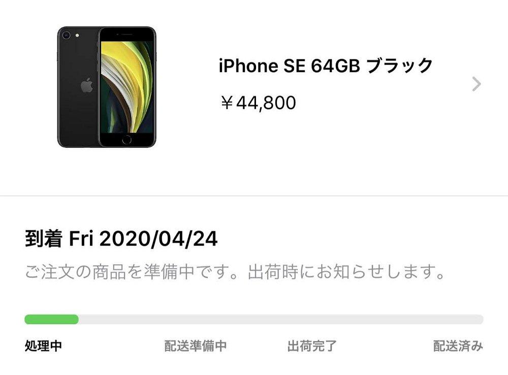 Apple Online Storeでの予約はスピードが命!予め購入モデルは決めておこう!「iPhone SE(第2世代)」が届くまでの流れをご紹介!