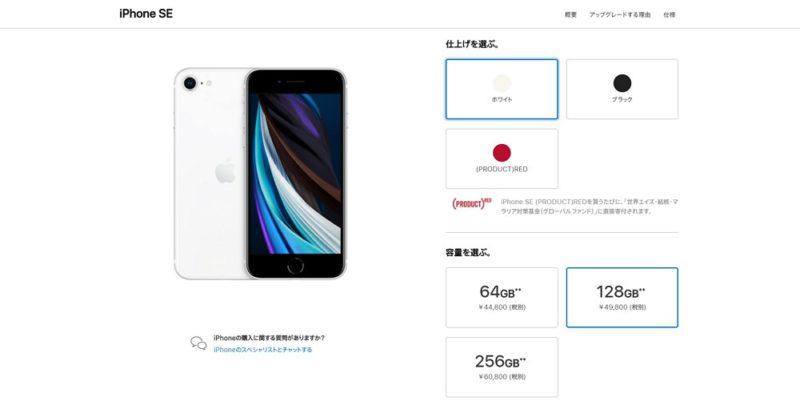 """「iPhone SE(第2世代)」の人気カラーは""""ホワイト""""と""""(PRODUCT)RED""""、容量は128GBと256GBが人気?"""