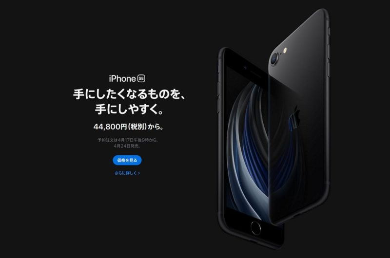 「iPhone SE(第2世代)」の予約開始時間、発売日について