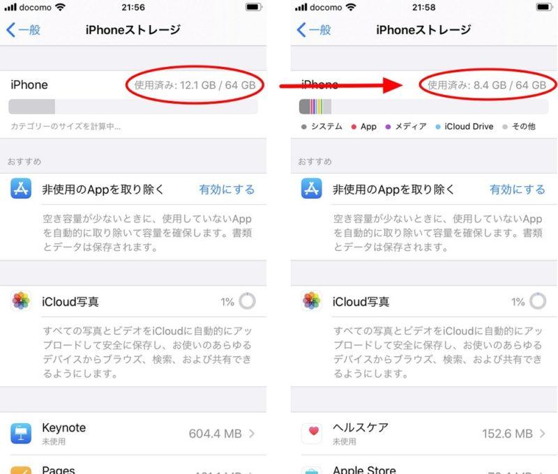 iPhone SE(第2世代)「64GB」モデル:初期の空き容量はどのくらい?