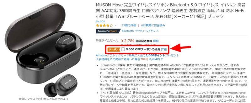 「MUSON Move 完全ワイヤレスイヤホン」のクーポンコード