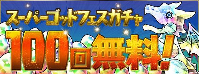 【パズドラ】スーパーゴッドフェス100回無料イベントが開催中!5月11日までにログインして受け取りを!