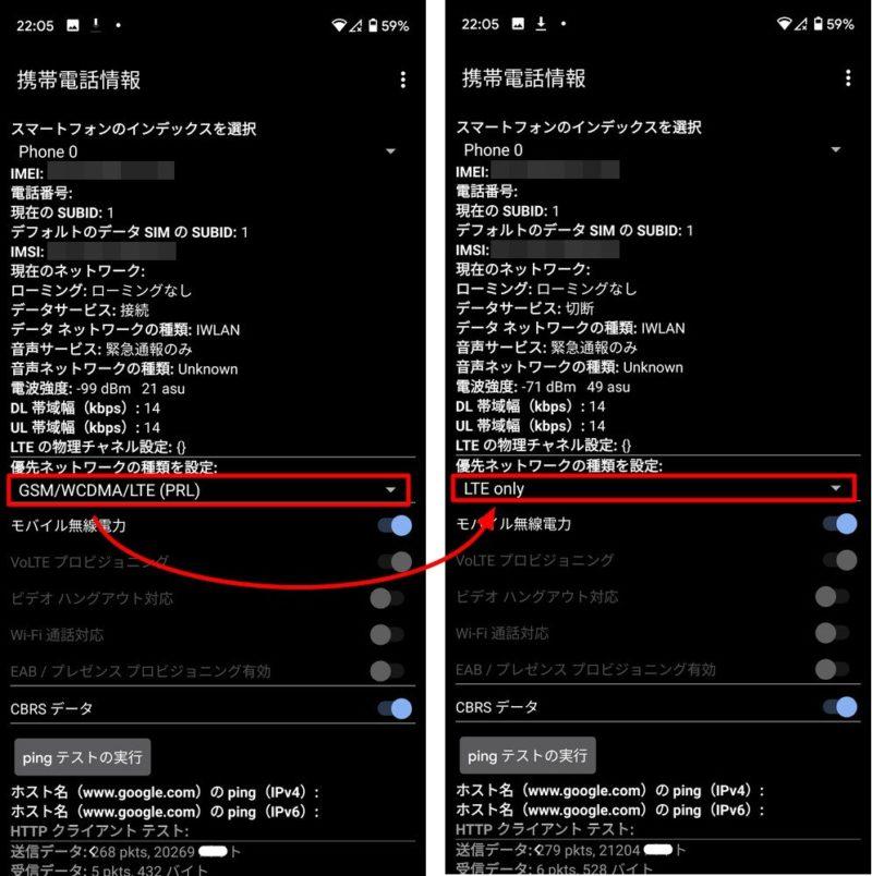 まずはデータ通信を可能としよう!電話アプリで「*#*#4636#*#*」と入力して「LTE only」に変更!