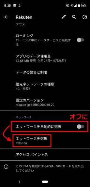 【Rakuten Link】の認証を行い通話やSMSを利用できるようにする。