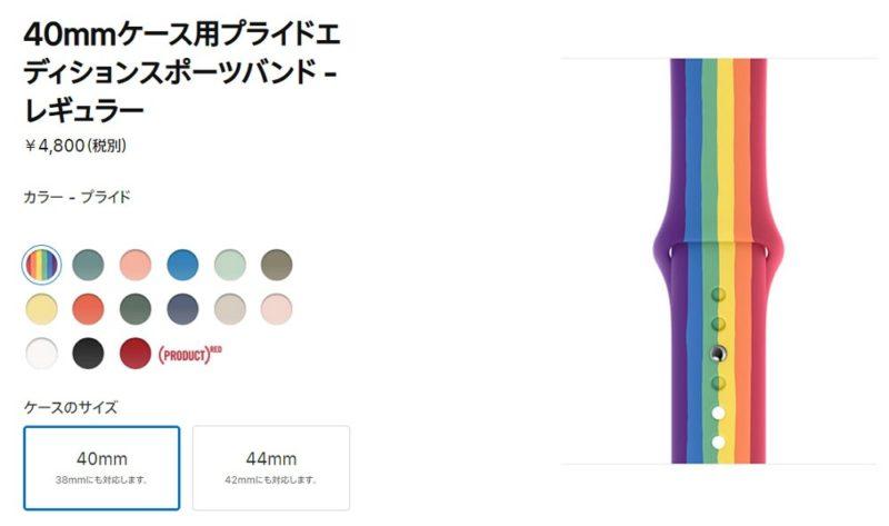 新しいApple Watchプライドエディションスポーツバンド
