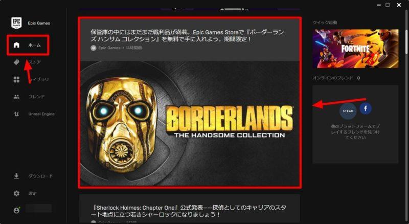 6月4日まで!Epic Gamesストアで「ボーダーランズ ダブルデラックス コレクション」を無料ゲットする方法