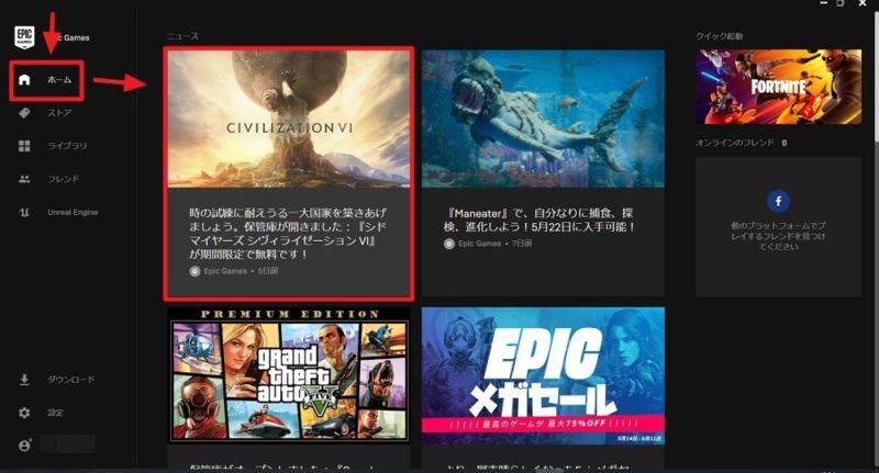 5月28日まで!Epic Gamesストアで「シドマイヤーズ シヴィライゼーション VI」を無料ゲットする方法