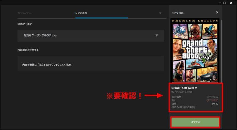 Epic GamesストアでPC版「GTA5」が5月21日まで無料配布中!ユーザー登録&2段階認証設定&ダウロード方法解説!