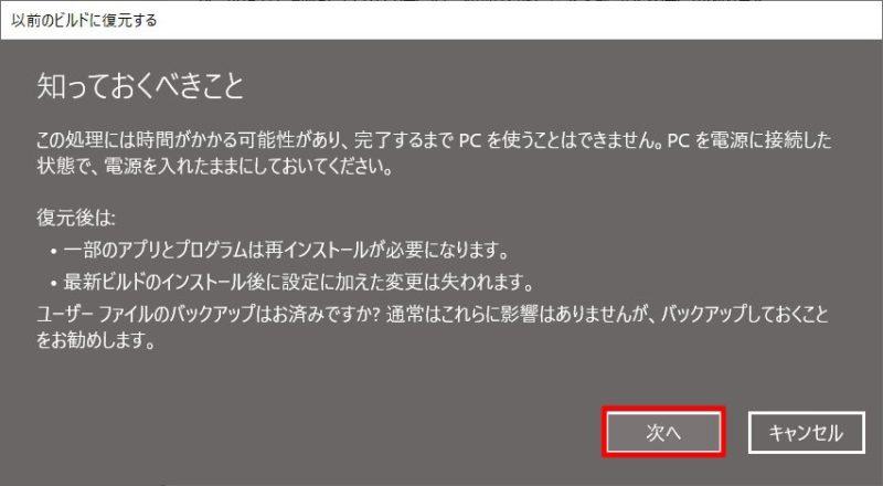 Windows 10 May 2020 Update(2004)をアンインストールして以前のバージョンに戻す方法
