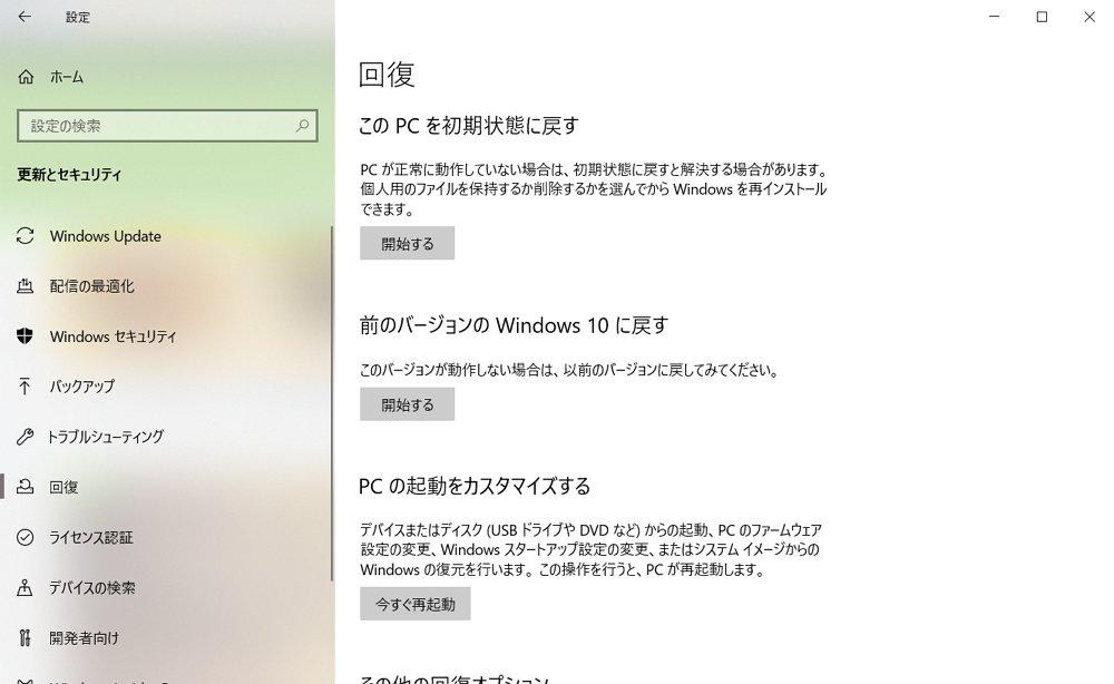 猶予は10日!Windows 10 May 2020 Update(2004)をアンインストールして以前のバージョンに戻す方法