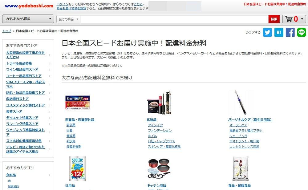 偽物ではないメーカー純正の消耗品が欲しいなら、Amazonや楽天でなくヨドバシ.comでの購入がおすすめ!1品から送料無料!
