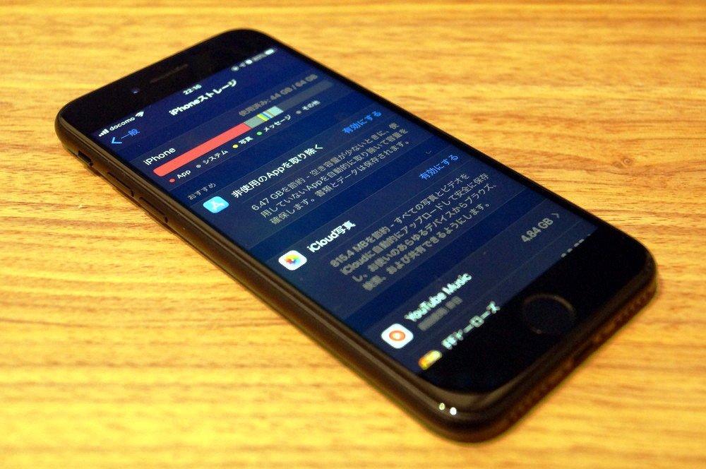 iPhone SEの容量は64GBで足りるのか検証!少ない容量でやり繰りする為のテクニックまとめ!