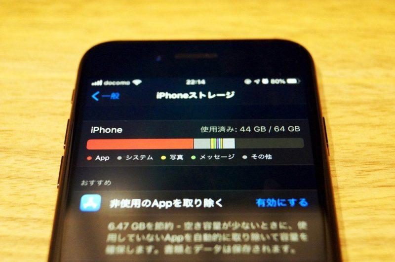 まとめ:iPhone SE (第2世代) 64GBも上手くやり繰りすれば十分使える!