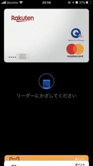 ロック画面でホームボタンをダブルクリックし、Apple Payでの認証を確認してから端末にかざす