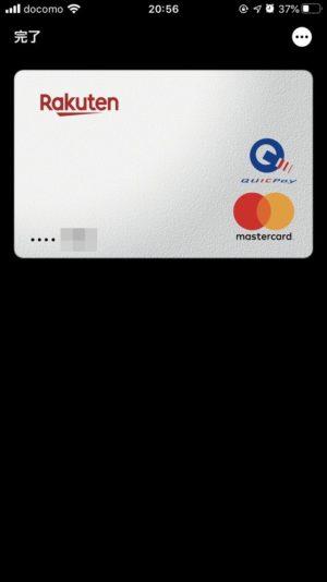 ホーム画面から「Wallet」アプリを起動し、Touch IDで認証して「Apple Pay」を利用する