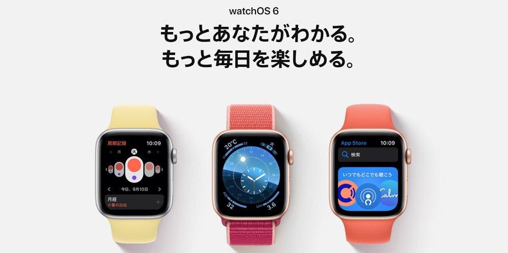 Appleがバグを修正した「watchOS 6.2.5」をリリース。新しいプライドウォッチフェイスやスポーツバンドも登場。