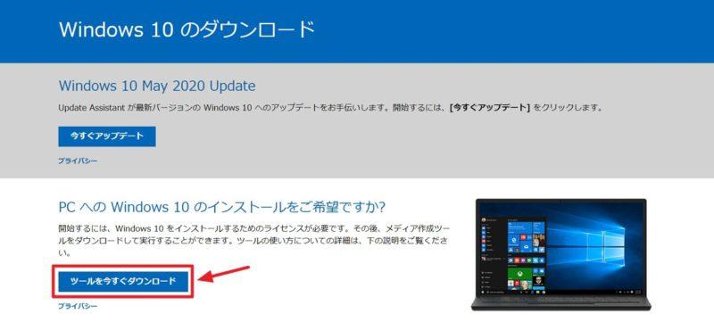 【上級者向け】「メディア作成ツール」を使って手動で「Windows 10 May 2020 Update」へアップデートする。ISOファイルも作成可能。