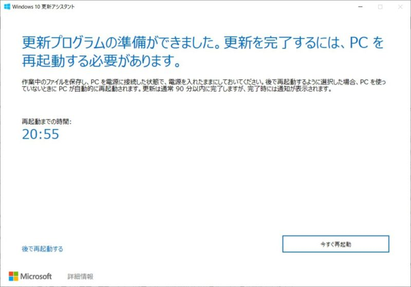 「Windows 10 更新アシスタントツール」を使って手動で「Windows 10 May 2020 Update」へアップデートする。