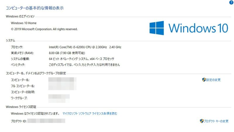 「Windows 10 May 2020 Update」(version 2004)アップデート後の雑感