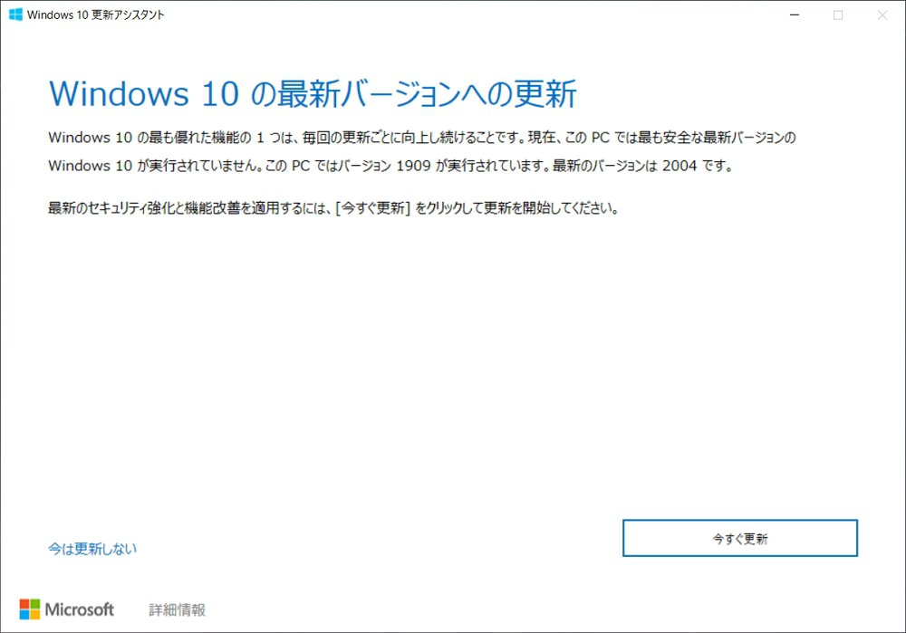 「Windows 10 May 2020 Update」(version 2004) の配信が開始!手動でのインストールも可能だが、不具合報告も多いので様子見が無難か。