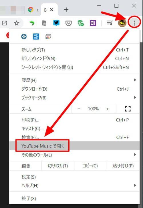 Windows 10で「YouTube Music」をChromeでアプリ化する手順解説