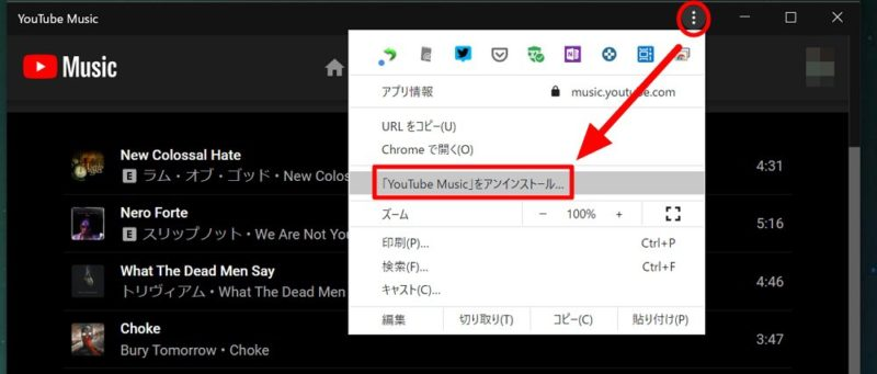 Webアプリ化した「YouTube Music」をアンインストールしたりChromeのタブに戻す方法