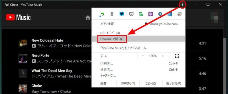 アプリ化した「YouTube Music」をアンインストールしたりChromeのタブに戻す方法