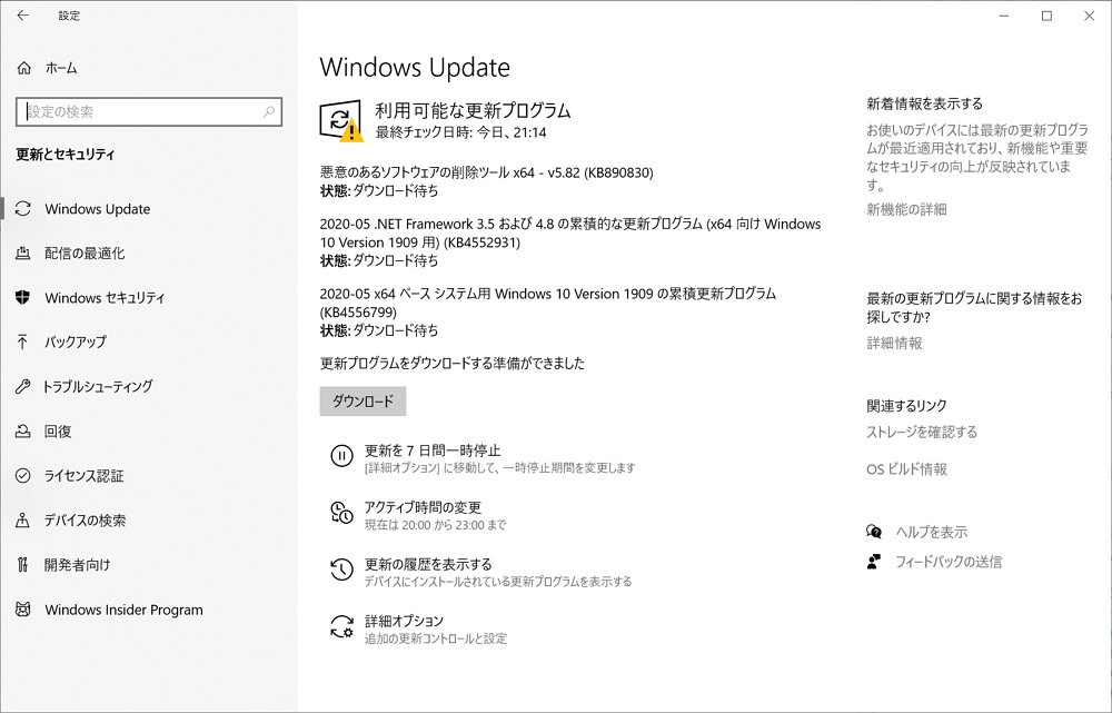 windows-update-2020-5