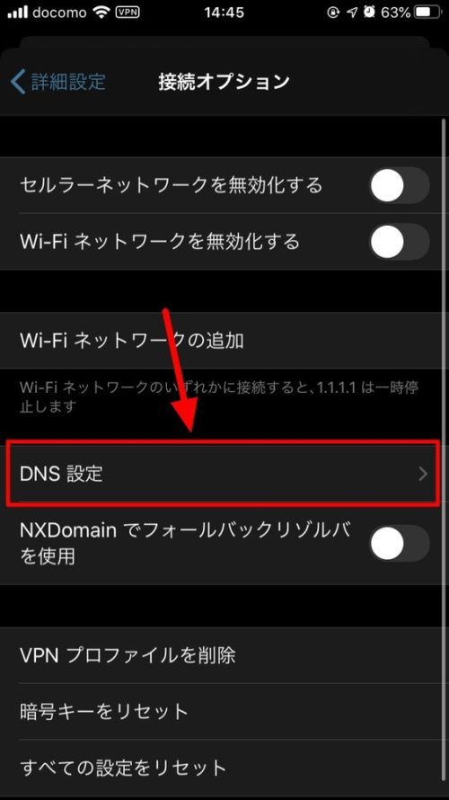 「1.1.1.1 for Families」をiPhoneやAndroidで利用する方法