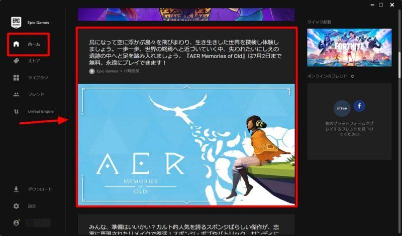 7月2日まで!Epic Gamesストアで「AER」と「Stranger Things 3:The Game」を無料ゲットする方法