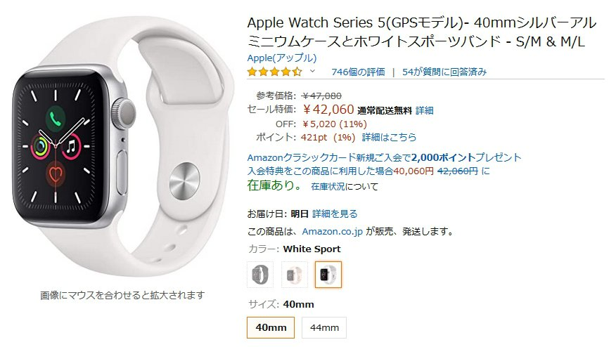 Amazonのタイムセールに「Apple Watch Series 5」が登場!最大11%オフ&1%ポイント付き!